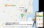 スマホで注文後、最短30分以内で日用品を配達する「SmartMart」