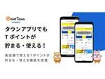 「ポイントタウン byGMO」に「モバイルTカード」機能の提供開始