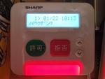 "PHS停波のため新しい""迷惑電話ブロック装置""「トビラフォン」を衝動買い"
