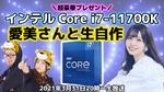 いよいよ本日!3月31日20時~生放送 最新CPU「インテル Core i7-11700K」で愛美さんが生自作!【豪華プレゼントもあるよ】