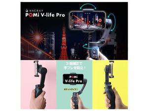撮影の自由度が高まり動画の幅が広がる! 3軸スマホ用ジンバル「V-life Pro」