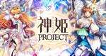 「神姫PROJECT A」がリリース5周年を記念したキャンペーン開催