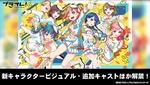 メディアミックスプロジェクト「プラオレ!~PRIDE OF ORANGE~」、キービジュアル第二弾を公開