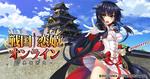 「戦国†恋姫オンライン ~奥宴新史」、初イベント「メイドさんのいる夢」を開催!