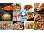 新宿で北海道グルメフェス開催! 牡蠣やジンギスカンなど北海道をまるごと味わおう