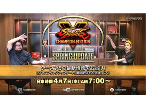 『ストV』の最新情報をキャッチせよ!4月7日7時に「ストリートファイターV スプリングアップデート」放送決定