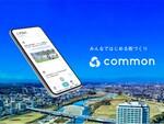 東急とフラー、スマホアプリ「common」を共同開発
