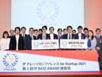 特許出願がビジネスに密接したピクシーダストテクノロジーズがグランプリ受賞:第2回 IP BASE AWARD授賞式