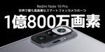 1億画素カメラに120Hz対応でなんと3万4800円! シャオミ「Redmi Note 10 Pro」登場