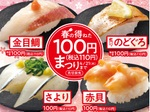 はま寿司、「金目鯛」「炙りのどぐろ」など春ネタ100円フェア