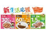 松屋、牛めし30円引き、カレー60円引きの「新生活応援キャンペーン」