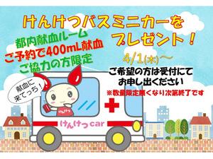 新宿西口献血ルームで協力しよう! 数量限定「バスミニカー」をプレゼント
