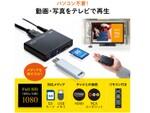 USBメモリー・SDカードの映像・画像をテレビで簡単に再生できるメディアプレーヤー