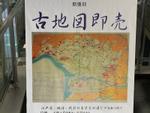 江戸図・明治・戦前の古地図即売会、ブックファースト新宿店で4月1日から