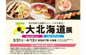 京王百貨店新宿店で「春の大北海道展」、話題のスイーツやラーメンなど大集結!
