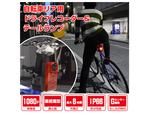 自転車にもドラレコを! テールライトと一体化した自転車用ドライブレコーダーが8980円