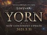 『LOST ARK』新大陸「ヨーン」を実装するアップデートが本日実施!