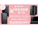 mouse・G-Tune・DAIVのパソコンが最大で3万円オフとなる「新生活応援セール」