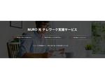 NURO 光で企業・社員のテレワーク支援、ソニーネットワークコミュニケーションズが新サービス開始