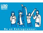近畿圏での若手起業家を支援する「U30関西起業家コミュニティ」発足