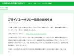 LINE、日本ユーザーを対象にプライバシーポリシーを改定