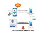 パスロジ、PassLogicに新機能「ログインプロテクト」を無償提供