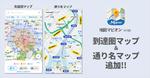 「自転車で10分」などの範囲がわかる「到達圏マップ」、地図マピオン