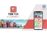 地域密着型のクーポンアプリ「TOKTOK」リリース