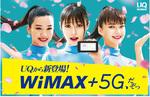 UQ WiMAXでau 5G対応のサービスを開始 2.5GHz帯を来秋以降5Gに転換