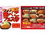 【本日スタート】松のや、500円とんかつランチ!「腹ぺこフェスタ」を開催