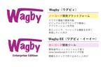 クラウド上で開発と運用ができるノーコード開発プラットフォーム「Wagby(ワグビィ)」発表