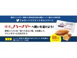横濱ハーバーの新味が食べられる!? 横浜マリンタワーが特別企画を実施