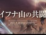MMORPG『ArcheAge』4月14日実施予定の次期大型アップデート「イフナ山の共闘」の情報が公開!