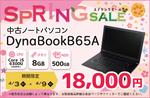スプリングセールで「DynaBook B65/A」が1万8000円、ショップインバース