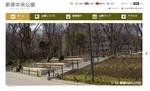 小田急電鉄、新宿中央公園の指定管理者に選定 イベントやPRで賑わいを創出