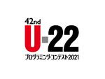 「U-22プログラミング・コンテスト2021」公式ウェブサイトオープン&応募要項発表