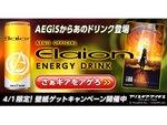 『アリス・ギア・アイギス』「さぁ、ギアをアゲろ。」「AEGiS」公認のあのドリンクが4月1日、販売決定!?