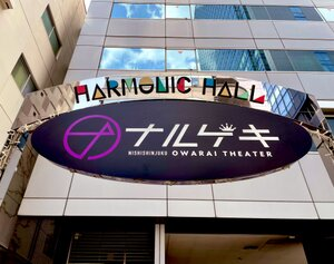 K-PROのお笑い劇場「西新宿ナルゲキ」がオープン! 豪華出演者のこけら落とし公演を開催