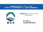 三重県桑名市とGMOグローバルサイン・HDが脱ハンコの実証実験を開始