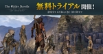 「エルダー・スクロールズ・オンライン 日本語版」の無料トライアルイベントを開催
