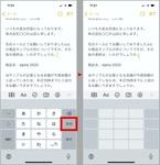 iPhoneのキーボードでPCのようにカーソル移動をする方法
