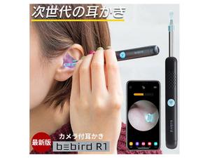 柔らかいスプーンヘッドで耳を傷つけない! 最新版カメラ付き耳かき「BEBIRD R1」