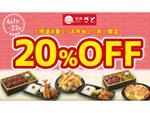 和食さと「お弁当」20%オフ 春の大特価キャンペーン