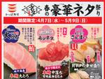かっぱ寿司、春の豪華ネタ‼ 希少な「本マグロ中落ち」「あわび」など