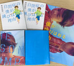 横浜シネマ・ジャック&ベティ、映画「僕が跳びはねる理由」先着入場者プレゼントを配布