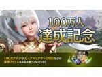 『リネージュ2M』日本でのプレイヤー数100万人突破!総額100万円分のギフトコードが当たるキャンペーンが開催!