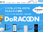 NTTメディアサプライ、「DoRACOON」複数端末間でデータ通信量を分け合えるシェアプランの提供を開始
