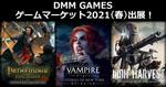 DMM GAMES、4月10日と11日に東京ビッグサイトで開催される「ゲームマーケット2021(春)」にブースを出展