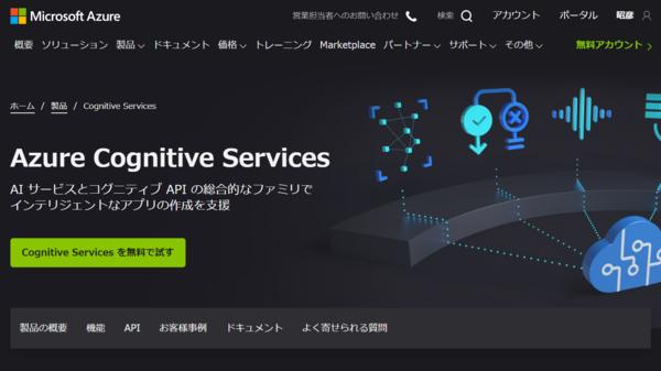 誰でもAIが使える!「Azure Cognitive Services」をみんなで学ぶ