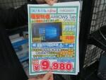 防水・防塵・耐衝撃仕様の富士通製Windows 10タブが9980円!
